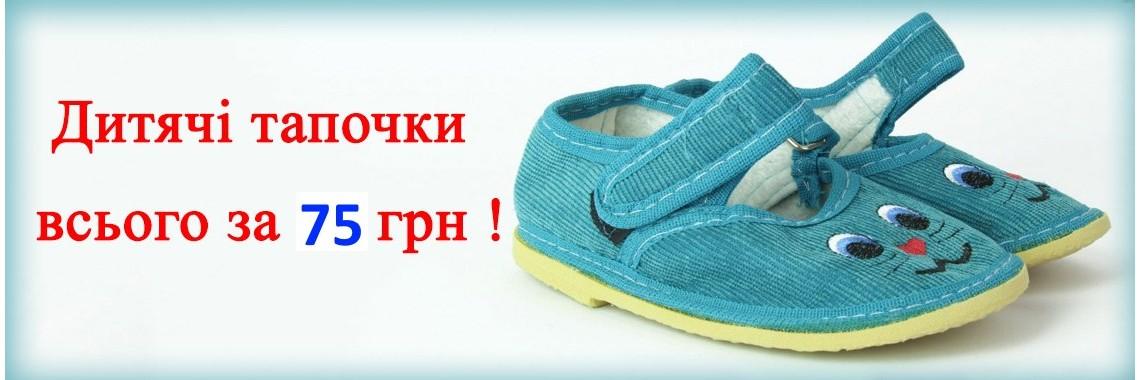 Tapochky